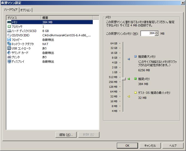 VMware Player 5の「仮想マシン設定」画面(ハードウェア)