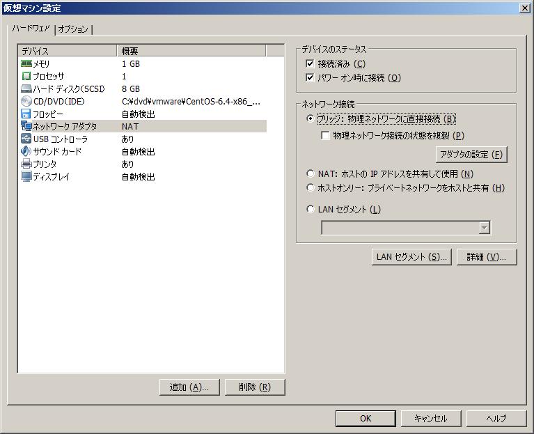 VMware Player 5 仮想マシン設定 - ネットワークアダプタの設定画面