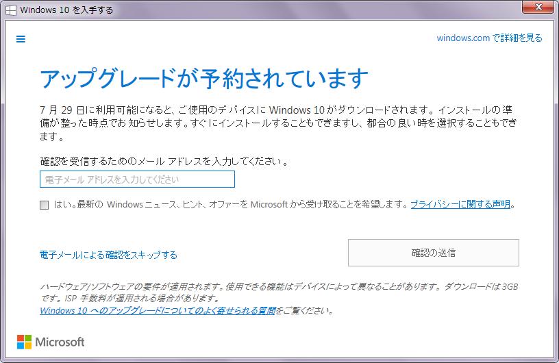 Windows 7のPCに表示された「アップグレードが予約されています」の画面