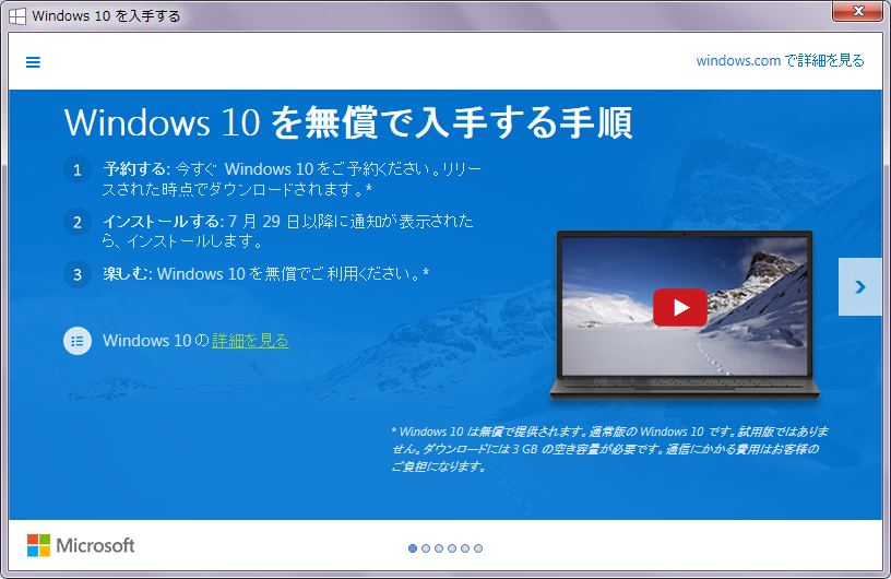 Windows 7のPCに表示された「Windows 10 を無償で入手する手順」の画面(Windows 10の予約申し込み後に再度開いた画面)