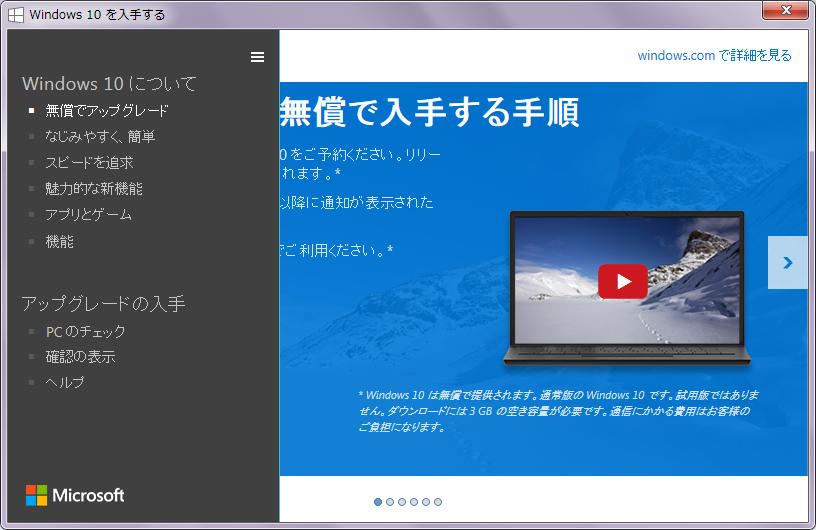 Windows 7のPCに表示された「アップグレードの入手 PCのチェック」画面