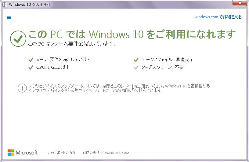 「このPCではWindows 10 をご利用になれます」の画面