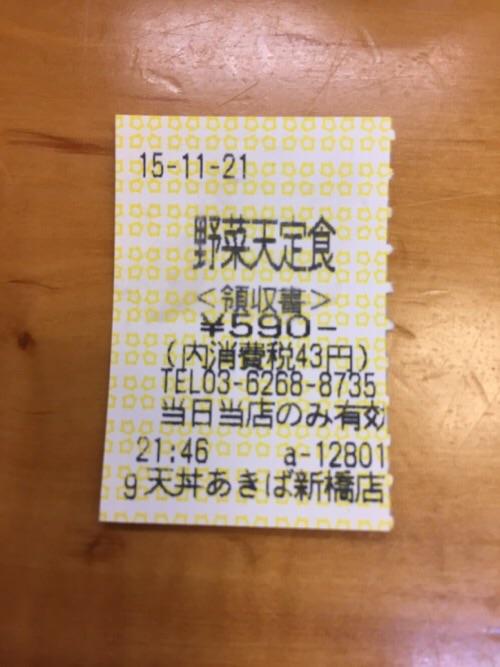 天丼あきば新橋店の自動券売機で購入した食券の領収書