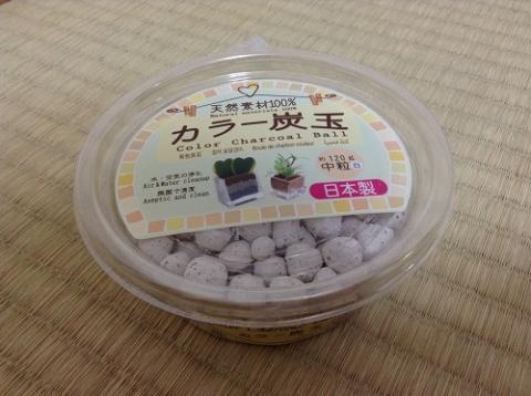 100円ショップ・ダイソーで「天然素材100% カラー炭玉 約120g 中粒 白」を購入した