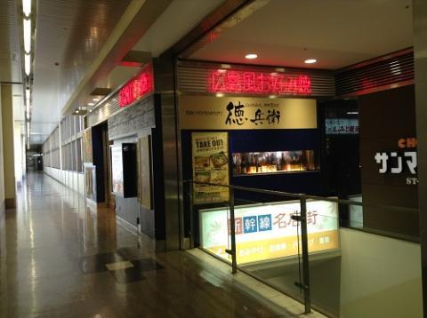 お好み焼き・鉄板居食家徳兵衛 広島新幹線店で広島風お好み焼きを食べた