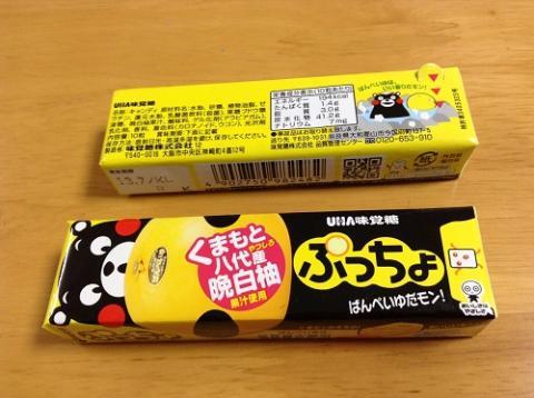 くまモンのお菓子「くまもと八代産晩白柚果汁使用 UHA味覚糖 ぷっちょ ばんぺいゆだモン!」を食べた