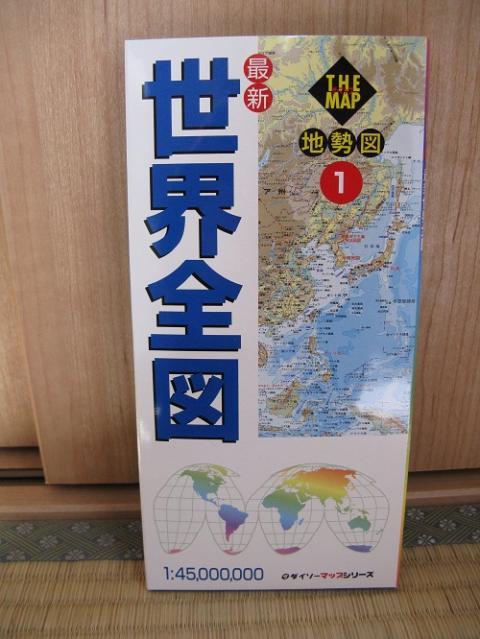 100円ショップ・ダイソーで「ザ・マップ 地勢図 1 最新世界全図」を購入した
