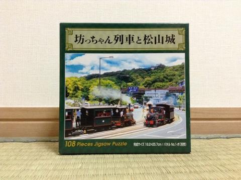 「坊っちゃん列車と松山城」のジグソーパズルで遊んだ