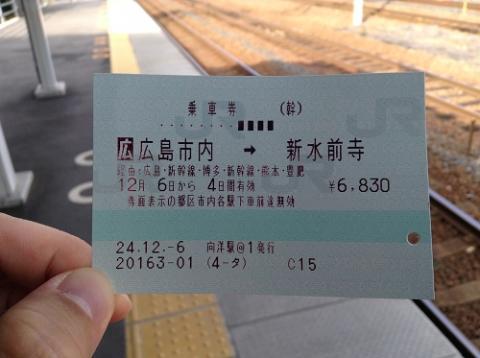 向洋駅から新水前寺駅までの切符を購入した