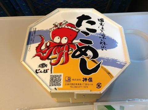 広島駅で購入した駅弁「たこめし」(株式会社神保)を新幹線の中で食べた