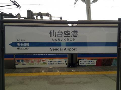仙台空港駅 〜駅標、1番ホームと2番ホーム、改札口〜