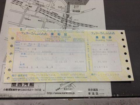 松山観光港から松山⇒小倉行フェリーに乗った 〜乗船券、2等船室の様子など〜