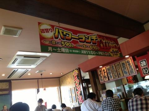 こだわりらーめん元気一番亭 余戸店でパワーランチ(Bランチ・鶏肉の四川風炒め)を食べた