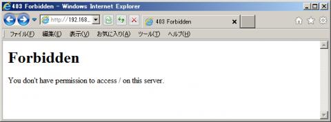 Linux(CentOS 6) - Forbiddenページ等のフッター部分で「Apache」の名称、ホスト名、ポート番号等の情報が表示されないようにする方法