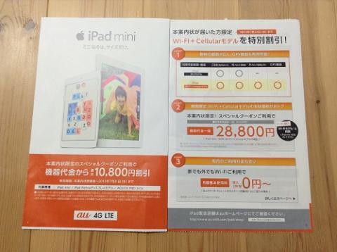 auひかりのクーポンが自宅に届いたので、auでiPad miniを購入した