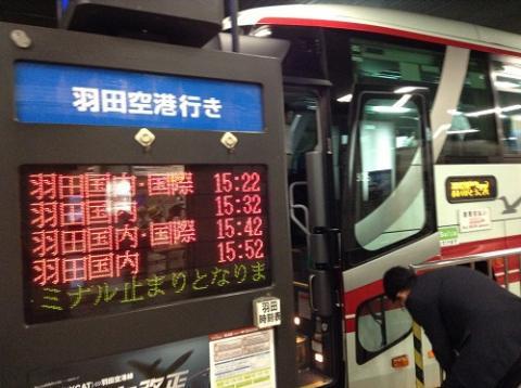 横浜駅(YCAT)から羽田空港まで京浜急行バスで移動した