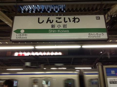 JR新小岩駅 (2013年7月9日、駅標、駅舎、南口から見える夜の様子)