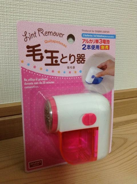 100円ショップ・ダイソーで購入した電動「毛玉とり器」の実力
