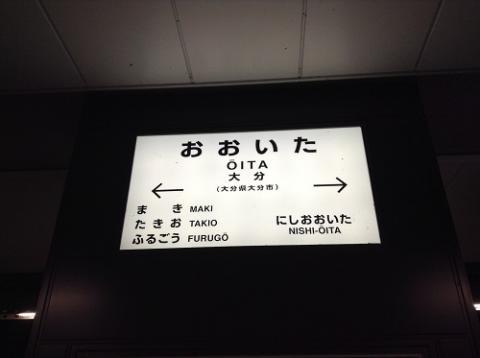 JR大分駅ホーム、駅標