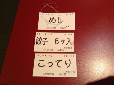 熊本県熊本市の「火の国文龍 総本店」で、豚骨こってりラーメンを食べる