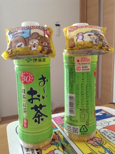 リラックマのペットボトルカバー(伊藤園「お〜いお茶」のおまけ)