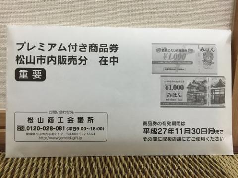 愛媛県松山市のプレミアム付き商品券を入手し、元気いちばん亭の食事の支払いで使用する