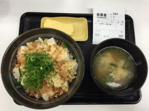 吉野家の朝食メニュー「豆腐ぶっかけ飯」を食べた感想