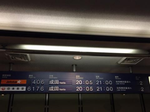 松山空港発、成田空港行のジェットスター最終便が1時間遅延して困った