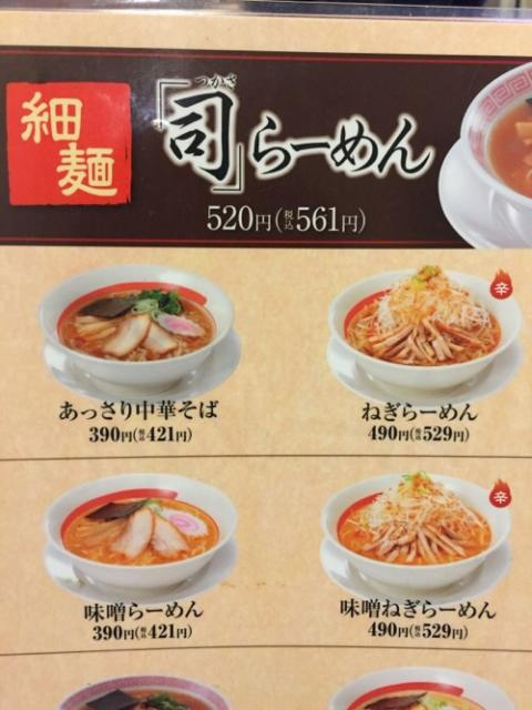 幸楽苑 新橋烏森店で中華そばと玉子丼のセットを頂く
