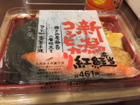 ローソン弁当「新潟コシヒカリ」紅鮭弁当を食べた感想