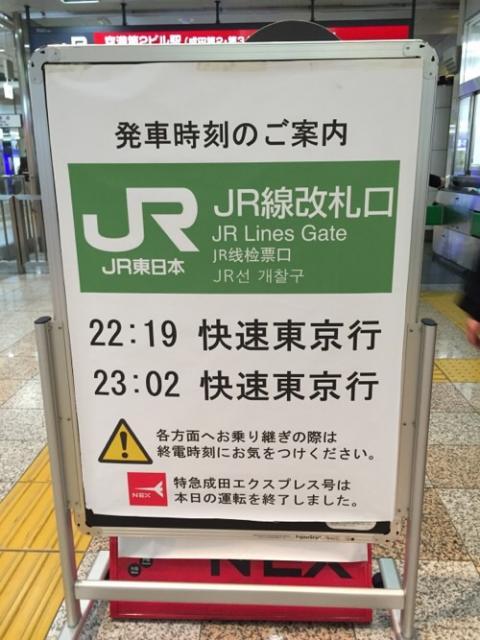 成田空港第二ターミナル駅から東京駅行の最終電車に乗った