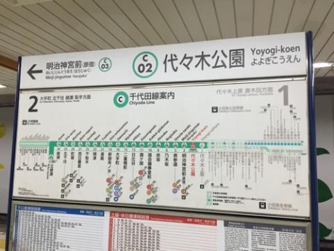 東京メトロ千代田線の代々木公園駅の路線図、時刻表、大晦日終夜運転時刻表(2015年の年末)など