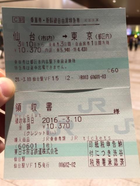 JR仙台駅から東京駅までの乗車券・新幹線自由席特急券、領収書など