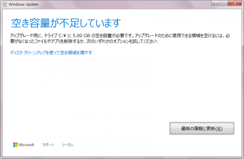 Windows 10への自動アップデートを防止する意外な方法