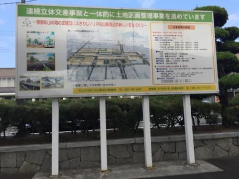 JR松山駅の鉄道高架イメージなど