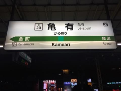 亀有駅でこち亀最終巻(200巻)を記念した展示物等を見る