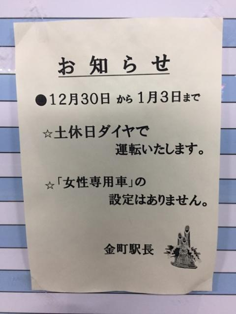JR金町駅の年末年始のダイヤ-2016年12月30日から2017年1月3日まで