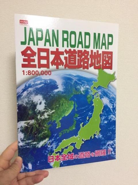 100円ショップ・ダイソーの全日本道路地図を使用した感想