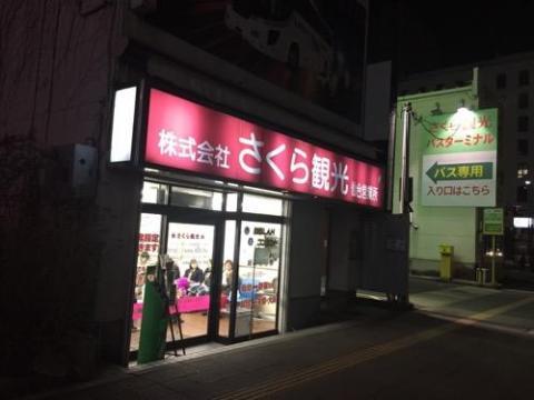 さくら観光の夜行バスで仙台から新宿まで移動した感想