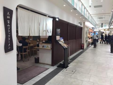 西町大喜 とやまマルシェ店で元祖富山ブラックラーメンを食べた感想