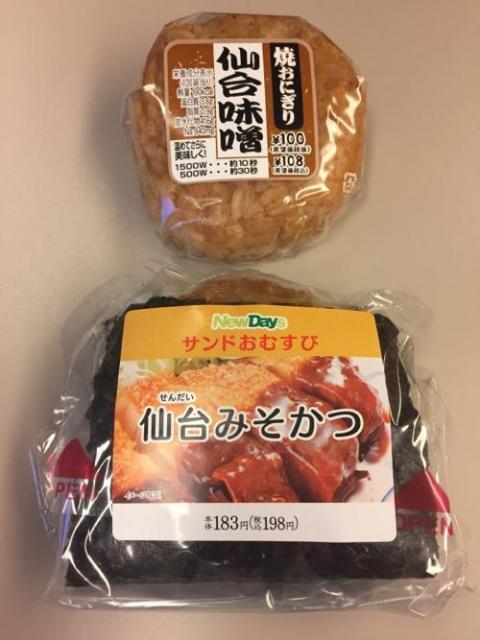 仙台味噌の焼きおにぎりと仙台みそかつのサンドおにぎりがうまい!