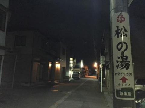 魚津駅から徒歩10分の銭湯・平成松の湯に入った感想