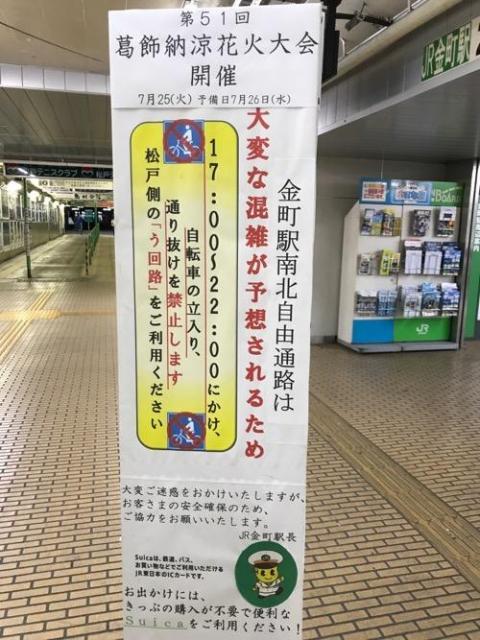 JR金町駅南北自由通路に設置されている「第51回葛飾納涼花火大会開催」の看板