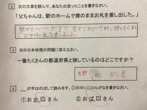 小学六年生の娘が回答した中学入試問題の珍回答
