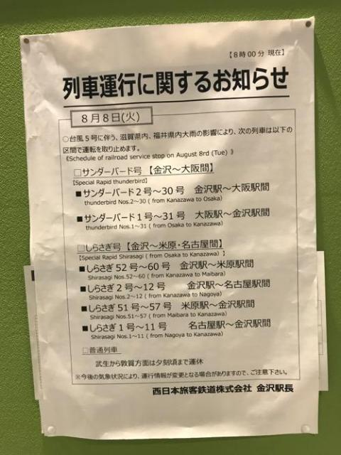 金沢駅から大阪駅までのサンダーバードが台風5号で運転取り止めになっていた(2017年8月8日8時現在)