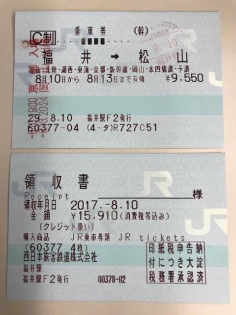 福井駅から松山駅までの運賃と所用時間