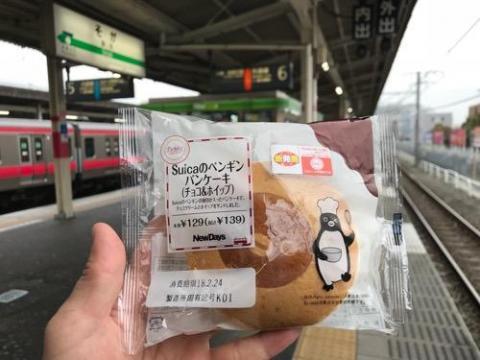 Suicaのペンギンパンケーキ(チョコ&ホイップ)がかわいい、おいしい - JR蘇我駅ホームの売店前にて