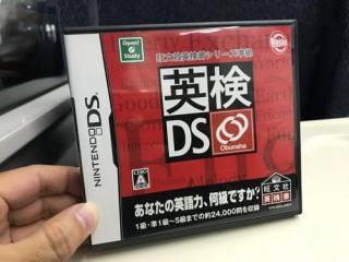 英検準1級合格者の私が任天堂DSのゲームソフト「英検DS」で英語力を測定してみたら...