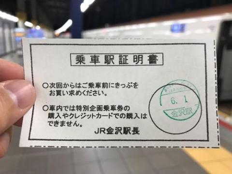 北陸新幹線の車内で金沢駅から上野駅まで切符を購入した時のメモ