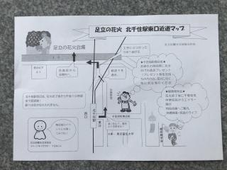 足立の花火 北千住駅東口近道マップ